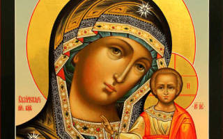 Молитва о финансовом благополучии казанской божьей матери