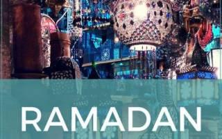 Когда начало уразы в году. Все, что нужно знать о Рамадане–2017