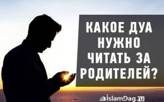 Молитва за родителей ислам читать