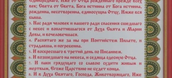 Молитва символ веры на русском языке с ударениями распечатать