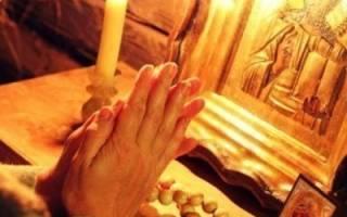 Молитва оберёг для мужа