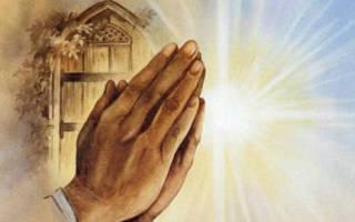 Для чего тайная молитва
