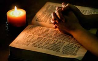 Заговор молитва от поклонника