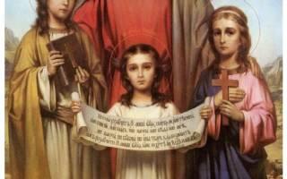 Молитва иконе веры надежды любви и софьей