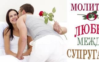 Молитва о улучшении отношений с мужем