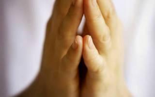 Самые сильная защитная молитва