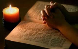 Как изучат молитва