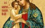 Молитва ко пресвятой богородице взыскание погибших