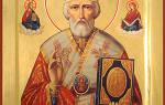Николай чудотворец молитва о помощи здоровье близкого человека