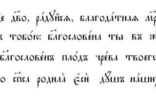 Богородице дево радуйся молитва православие