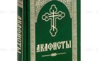 Молитва святому перед акафистом