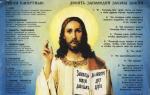 Десять божьих заповедей молитва