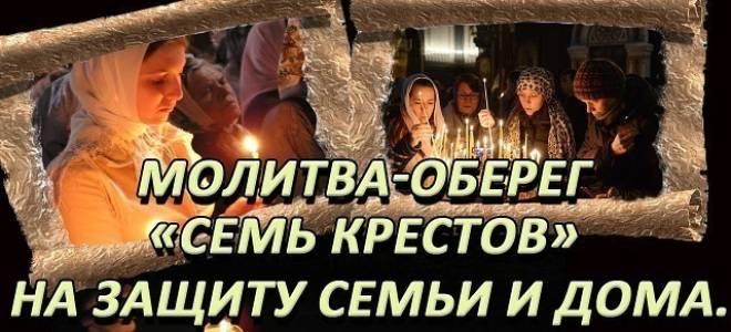 Молитва оберег семь крестов для всей семьи