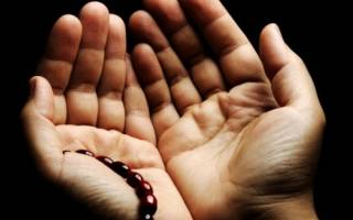 Молитва в доме на достаток