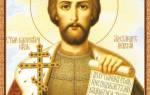 Именная молитва александр