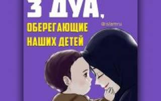 Дуа молитва для защиты детей