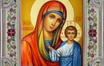 Молитва пресвятой деве марии о помощи