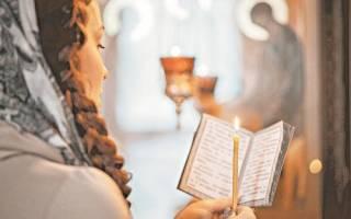 Очень сильная молитва как вернуть мужа