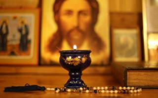 Молитва ко господу о защите от нечистой силы