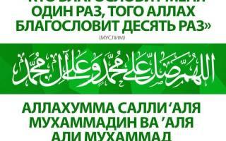 Молитва за пророка мухаммада