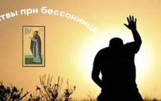 Молитва при бессоннице иринарху