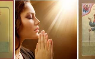 Молитва матроне московской о любви к жене