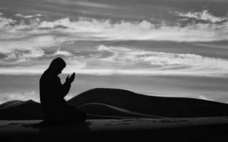 Молитва мусульман от врага