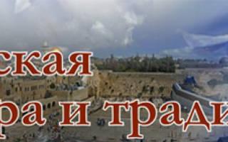 Еврейская субботняя молитва