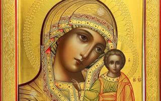 Молитва казанской икон божьей матери