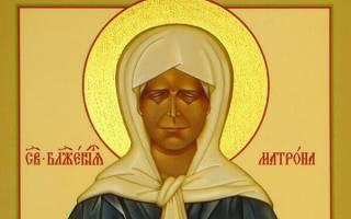 Молитва святой матроне московской о работе для себя
