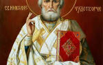 Икона николай угодник чудотворец молитва