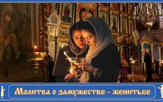 Кому помогла молитва по соглашению выйти замуж