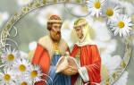 Святые благоверные князь Петр и княгиня Феврония, Муромские чудотворцы (†1227). История любви Петра и Февронии
