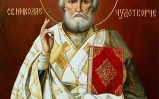 Молитва николаю чудотворцу о здравии на русском языке