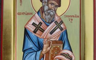 Молитва о поиске работы спиридону тримифунтскому