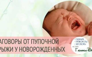 Молитва от пупочной грыжи у новорожденного