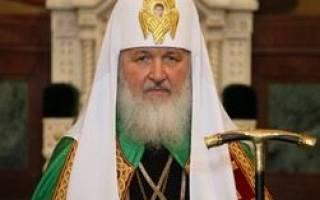 Может ли митрополит иметь семью. Кирилл, Святейший Патриарх Московский и всея Руси (Гундяев Владимир Михайлович)