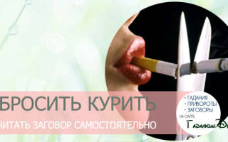 Молитва или заговор бросить курить