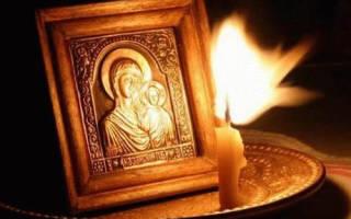 Сильная молитва чтобы снять любую порчу