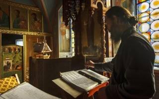 Молитва неусыпаемая псалтирь о здравии