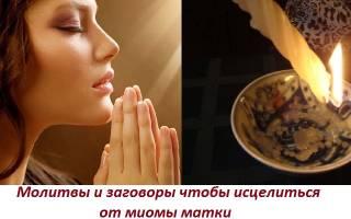 Молитва при лечении миомы матки
