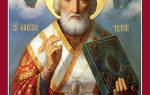 Сильная молитва николаю чудотворцу забеременеть