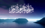 Бисмилляхи рахмани рахим альхамдулилляхи раббиль аламин молитва
