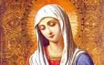 Молитва иконе успения пресвятой богородицы