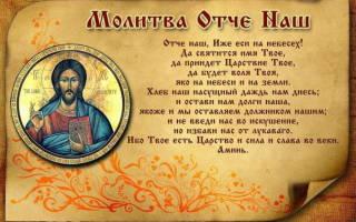 Крупным шрифтом молитва отче наше