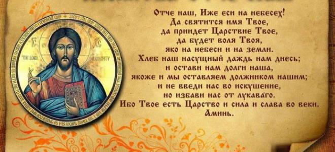 Молитва господня «отче наш». Отче наш
