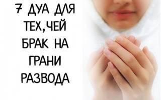 Мусульманская молитва на мужу и жену