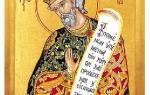 Молитва помяни господи царя давида всю кротость его