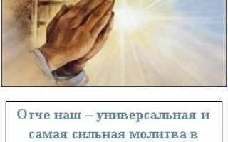 В каких случаях читается молитва отче наш