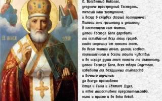 Молитва помощь в делах николаю чудотворцу на русском языке